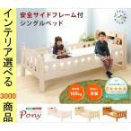 ベッド 子供ベッド 103 218.5 88cm すのこベッド 木製 フレームのみ ホワイトウォッシュ ナチュラル ライトブラウン色 HTHT0543