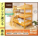 ベッド 三段ベッド 103×205×216cm すのこベッド 木製 フレームのみ ナチュラル・ライトブラウン色 HTHT0546