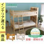 ベッド 二段ベッド 102×218.5×178cm すのこベッド 木製 棚・ライト付き フレームのみ ホワイトウォッシュ・ライトブラウン色 HTHT0562