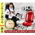 椅子 オフィスチェア 69×71×112cm 合成皮革 アームレスト付き キャスター付き ブラック・ホワイト・ワインレッド色 HTHT187