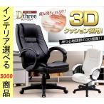 椅子 オフィスチェア 65×77.5×107cm 合成皮革 アームレスト付き キャスター付き ブラック・ホワイト色 HTHT190