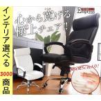 椅子 オフィスチェア 66.5×86×114cm 合成皮革 アームレスト付き キャスター付き ブラック・ホワイト色 HTHT192