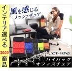 椅子 OAチェア 62.5×67×107cm ポリエステル メッシュ生地 アームレスト付き キャスター付き オレンジ・レッド・ブルー・ライムグリーン・ブラック色 HTHT232