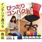 椅子 OAチェア 54×54×88cm ポリエステル メッシュ生地 キャスター付き オレンジ・ライムグリーン・ブルー・ブラック・レッド色 HTHT236