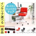 椅子 OAチェア 56×56×74cm 合成皮革 アームレストなし キャスター付き 四角形 ブラック・ブラウン・ホワイト・レッド色 HTHT603