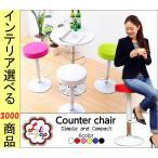 椅子 カウンターチェアー 38.5×38.5×63cm ポリエステル メッシュ生地 丸形 ライトグリーン・ピンク・ブルー・ブラック・レッド・ホワイト色 HTHT809S