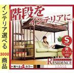 <銀ラグの 家財 ベッド シングル ロフト シンプル>