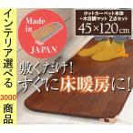 ホットカーペット+カバー 45×120cm 塩化ビニール キッチンマット用 フローリング柄 日本製 ブラウン・ナチュラル・ホワイト色 NMI6000001