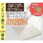 ホットカーペット+カバー 60×60cm ポリエステル 洋式トイレ用 フローリング柄 日本製 ブラウン・ナチュラル・ホワイト色 NMI6000010