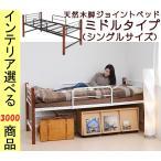 ベッド ロフトベッド 102.5×209×96cm ミドルタイプ シングル ブラック×ブラウン・ホワイト×ブラウン色 JKPIRI0041