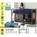 ベッド ロフトベッド 102.5×209×140.5cm ハイタイプ シングル ブラック×ブラウン・ホワイト×ブラウン色 JKPIRI1042SET