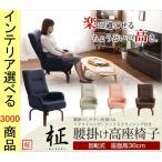 高座椅子 57×59×93cm ポリエステル 回転式 アームレスト付き 背もたれリクライニング可能 桃色・若草色・栗色・紺色 HTKWZ