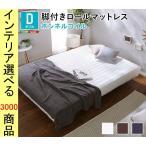 ベッド マットレスベッド 140×195×33.9cm ポリエステル ボンネルコイル すのこ使用 ダブル ブラウン・ネイビー・ホワイト色 HTLRM01D
