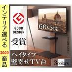 テレビスタンド 70×52×124cm スチール 壁面用 ホワイト・ブラック・ウォールナット色 NMM0500069