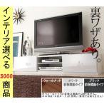 テレビ台 150×41×30.5cm 鏡面 壁面用 引き出し収納タイプ ウォールナット・ブラック・ホワイト色 NMM0600002 =