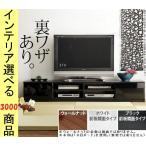 テレビ台 180×41×30.5cm 鏡面 壁面用 引き出し収納タイプ ウォールナット・ブラック・ホワイト色 NMM0600003 =