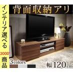 テレビ台 120×39.5×30.5cm 壁面用 キャスター付き 引き出し収納タイプ ウォールナット・ホワイト・ブラック色 NMM0600070