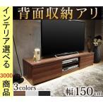 テレビ台 150×39.5×30.5cm 壁面用 キャスター付き 引き出し収納タイプ ウォールナット・ホワイト・ブラック色 NMM0600073