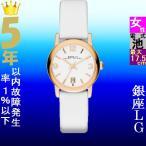 腕時計 レディース マークバイマークジェイコブス ファロー(Farrow) 日付表示 革ベルト ローズゴールド/ホワイト/ホワイト色 MBM1401 / 当店再検品済