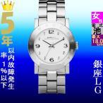 腕時計 レディース マークバイマークジェイコブス エイミークリスタル(Amy Crystal) Lサイズ シルバー/ホワイト色 MBM3054 / 当店再検品済