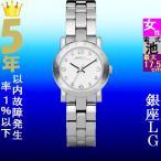 腕時計 レディース マークバイマークジェイコブス スモールエイミークリスタル(Small Amy Crystal) シルバー/ホワイト色 MBM3055 / 当店再検品済