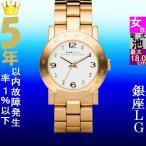 腕時計 レディース マークバイマークジェイコブス エイミークリスタル(Amy Crystal) Lサイズ ピンクゴールド/ホワイト色 MBM3077 / 当店再検品済