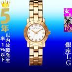 腕時計 レディース マークバイマークジェイコブス スモールエイミークリスタル(Small Amy Crystal) ピンクゴールド/ホワイト色 MBM3078 / 当店再検品済
