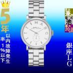 腕時計 レディース・メンズ兼用 マークバイマークジェイコブス ベイカー(Baker) シルバー/ホワイト色 MBM3242 / 当店再検品済