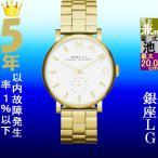 腕時計 レディース・メンズ兼用 マークバイマークジェイコブス ベイカー(Baker) ゴールド/ホワイト色 MBM3243 / 当店再検品済