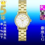 腕時計 レディース マークバイマークジェイコブス ベイカー(Baker) Sサイズ ゴールド/ホワイト色 MBM3247 / 当店再検品済