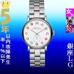 腕時計 レディース マークバイマークジェイコブス ベイカーグリッツ(Baker Glitz) ステンレスベルト シルバー/ホワイト色 MBM3420 / 当店再検品済