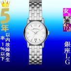腕時計 レディース マークバイマークジェイコブス ファローブレスレット(Farrow) 日付表示 ステンレスベルト シルバー/ホワイト色 MBM3437 / 当店再検品済