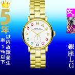 腕時計 レディース マークバイマークジェイコブス ベイカーグリッツ(Baker Glitz) ステンレスベルト ゴールド/ホワイト色 MBM3440 / 当店再検品済