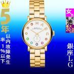 腕時計 レディース マークバイマークジェイコブス ベイカーグリッツ(Baker Glitz) ステンレスベルト ローズゴールド/ホワイト色 MBM3441 / 当店再検品済