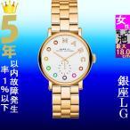腕時計 レディース マークバイマークジェイコブス ベイカーグリッツ(Baker Glitz) Sサイズ ステンレスベルト ローズゴールド/ホワイト色 MBM3443 / 再検品済