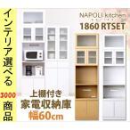 レンジ台+上物入れセット 60×41×220cm 2口コンセント付き ホワイト・ナチュラル色 HTNPK1860RTSET