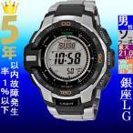 腕時計 メンズ カシオ(CASIO) プロトレック(PRO TREK) タフソーラー デジタル ステンレスベルト シルバー/液晶色 PRG-270D-7 / 当店再検品済