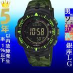 腕時計 メンズ カシオ(CASIO) プロトレック(PRO TREK) タフソーラー デジタル ポリウレタンベルト ブラック/ブラック/グリーン色 PRG-300CM-3/当店再検品済