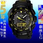 腕時計 メンズ カシオ(CASIO) プロトレック(PRO TREK) タフソーラー アナデジ ブラック/ブラック×イエロー色 PRG550-1A9 PRG-550-1A9 / 当店再検品済