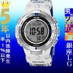 腕時計 メンズ カシオ(CASIO) プロトレック(PRO TREK) タフソーラー 電波 デジタル 合皮ベルト ホワイト/液晶/グレー色 PRW-3000G-7 / 当店再検品済
