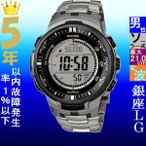 腕時計 メンズ カシオ(CASIO) プロトレック(PRO TREK) タフソーラー 電波 デジタル チタンベルト シルバー/液晶色 PRW-3000T-7 / 当店再検品済