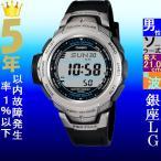 腕時計 メンズ カシオ(CASIO) プロトレック(PRO TREK) タフソーラー 電波 デジタル ポリウレタンベルト シルバー/液晶色 PRW-500-1 / 当店再検品済