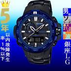 腕時計 メンズ カシオ(CASIO) プロトレック(PRO TREK) タフソーラー 電波 チタンベルト ブラック/ブラック×ブルー色 PRW-6000SYT-1 / 当店再検品済