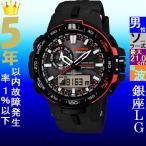 腕時計 メンズ カシオ(CASIO) プロトレック(PRO TREK) タフソーラー 電波 ポリウレタンベルト ブラック/ブラック×オレンジ色 PRW-6000Y-1 / 当店再検品済