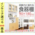 キッチンラック 90×41×180cm 2口コンセント付き ナチュラル・ダークブラウン色 HTPST1890