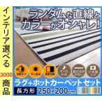ホットカーペット+カバー 250×200cm ポリエステル 住江織物製 アルミ保温シート付き ストライプ柄 日本製 グリーン・イエロー色 NMS33100310