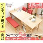 ダイニングテーブル+チェア+ベンチ 200×80×72cm 木製 バタフライテーブル付き 四角形 ナチュラル色 HTSH01DIA5BT