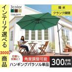 ガーデンパラソル 348×300×240cm ポリエステル 吊るしタイプ 角度調節可能 アイボリー・ブラウン・グリーン色 HTSH0594386