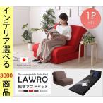 ソファベッド 81×104×75cm ポリエステル 1人掛け 日本製 ベージュ・ブラック・レッド・ブラウン色 HTSH07LAW1P
