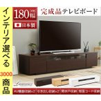 テレビ台 180×40.5×36.5cm 壁面用 引き出しタイプ 日本製 ダークブラウン・ナチュラル・ホワイト色 HTSH09LMS180